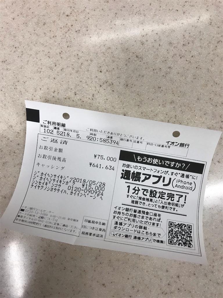 f:id:wakuwakusan_b:20181231085931j:image