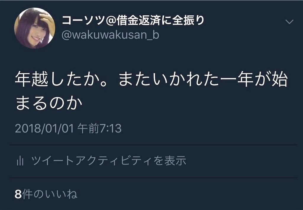 f:id:wakuwakusan_b:20181231150116j:image