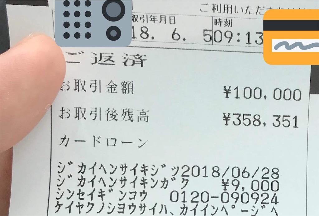 f:id:wakuwakusan_b:20181231174705j:image