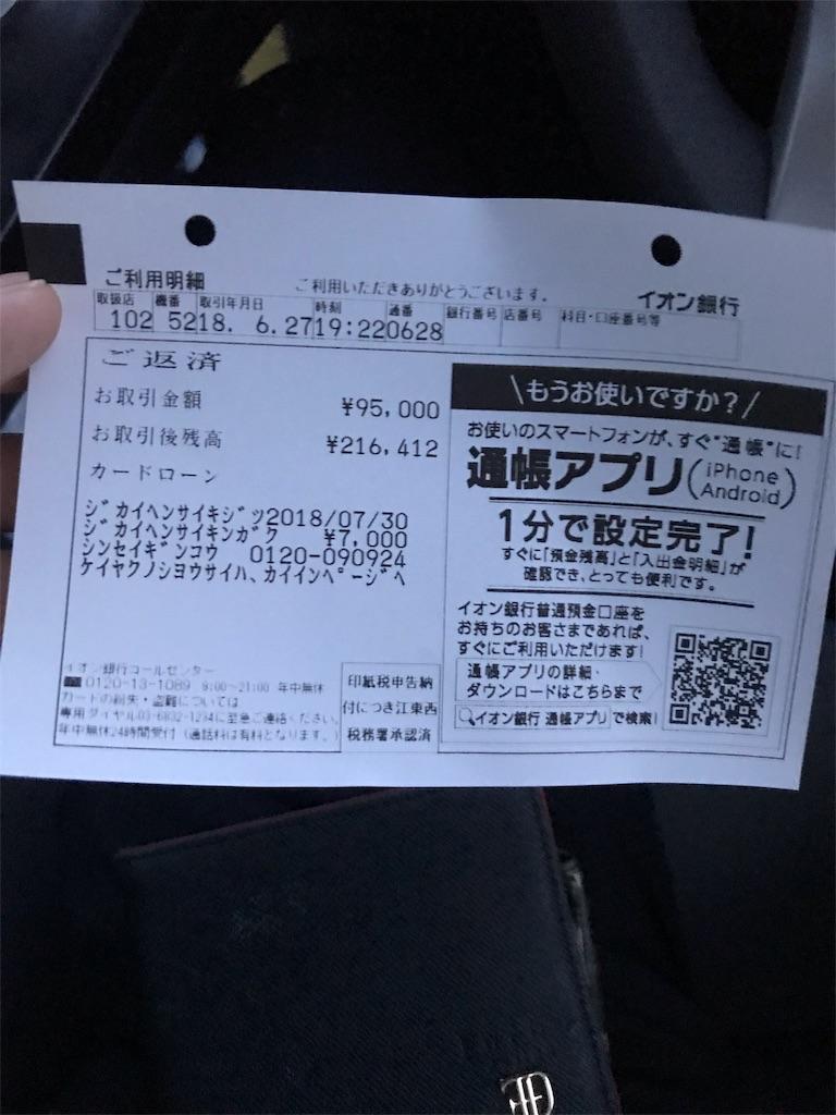 f:id:wakuwakusan_b:20181231175547j:image