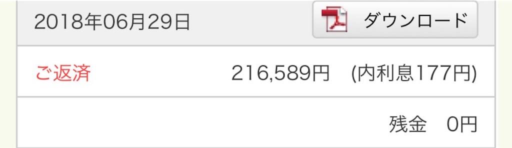 f:id:wakuwakusan_b:20181231175826j:image
