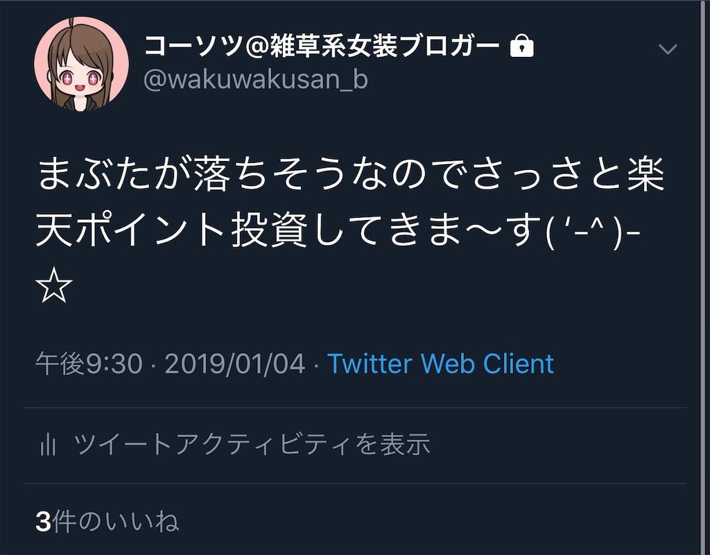 f:id:wakuwakusan_b:20190105215233j:plain