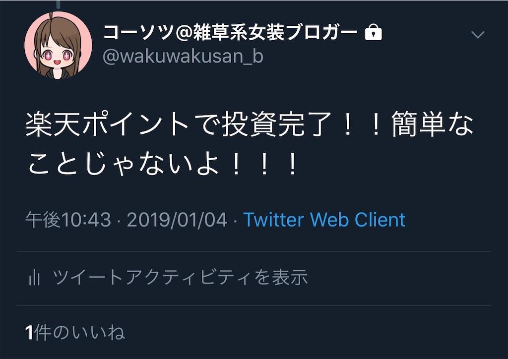 f:id:wakuwakusan_b:20190105215252j:image