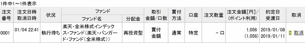 f:id:wakuwakusan_b:20190105231511j:plain
