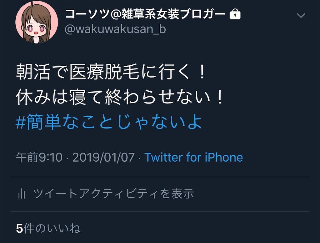 f:id:wakuwakusan_b:20190107223639j:image