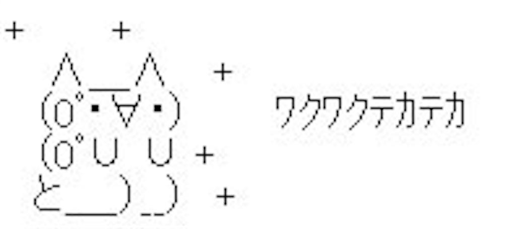 f:id:wakuwakusan_b:20190112205245p:image