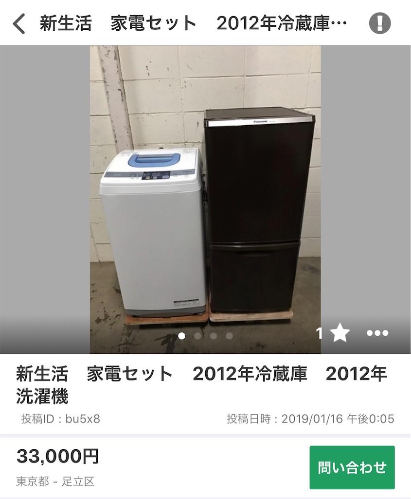f:id:wakuwakusan_b:20190116134548j:image