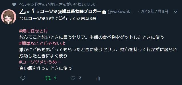 f:id:wakuwakusan_b:20190119212202j:plain
