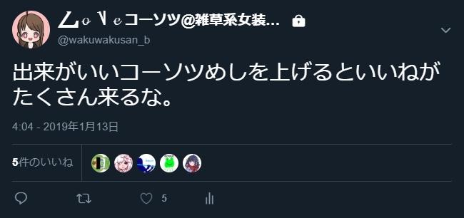 f:id:wakuwakusan_b:20190119212829j:plain