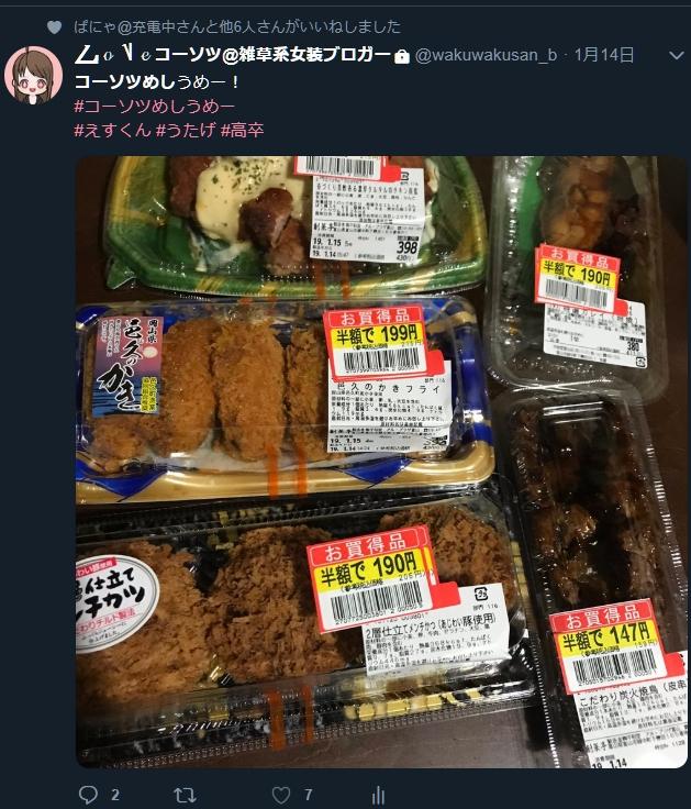 f:id:wakuwakusan_b:20190119212936j:plain