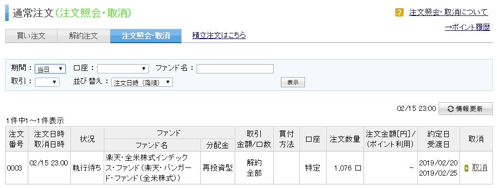 f:id:wakuwakusan_b:20190216001154j:plain