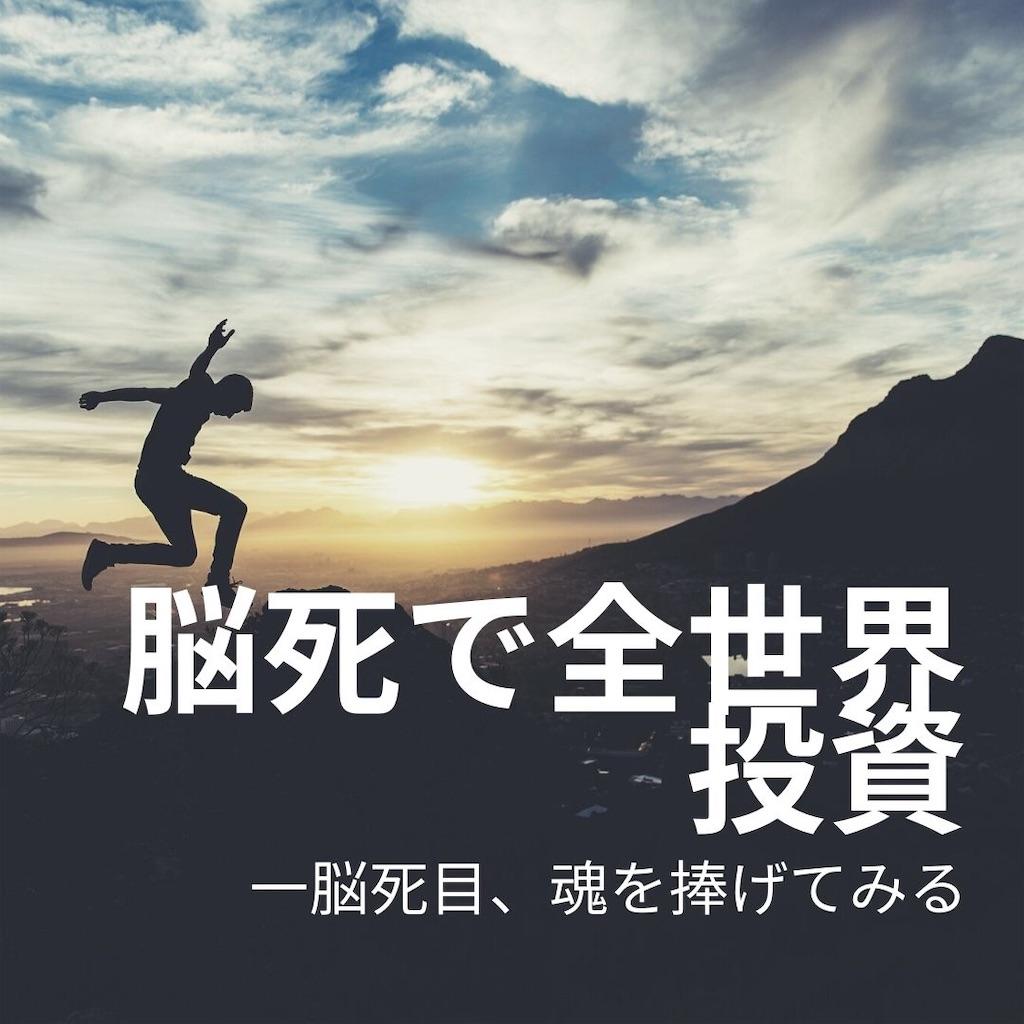 f:id:wakuwakusan_b:20201007141727j:plain
