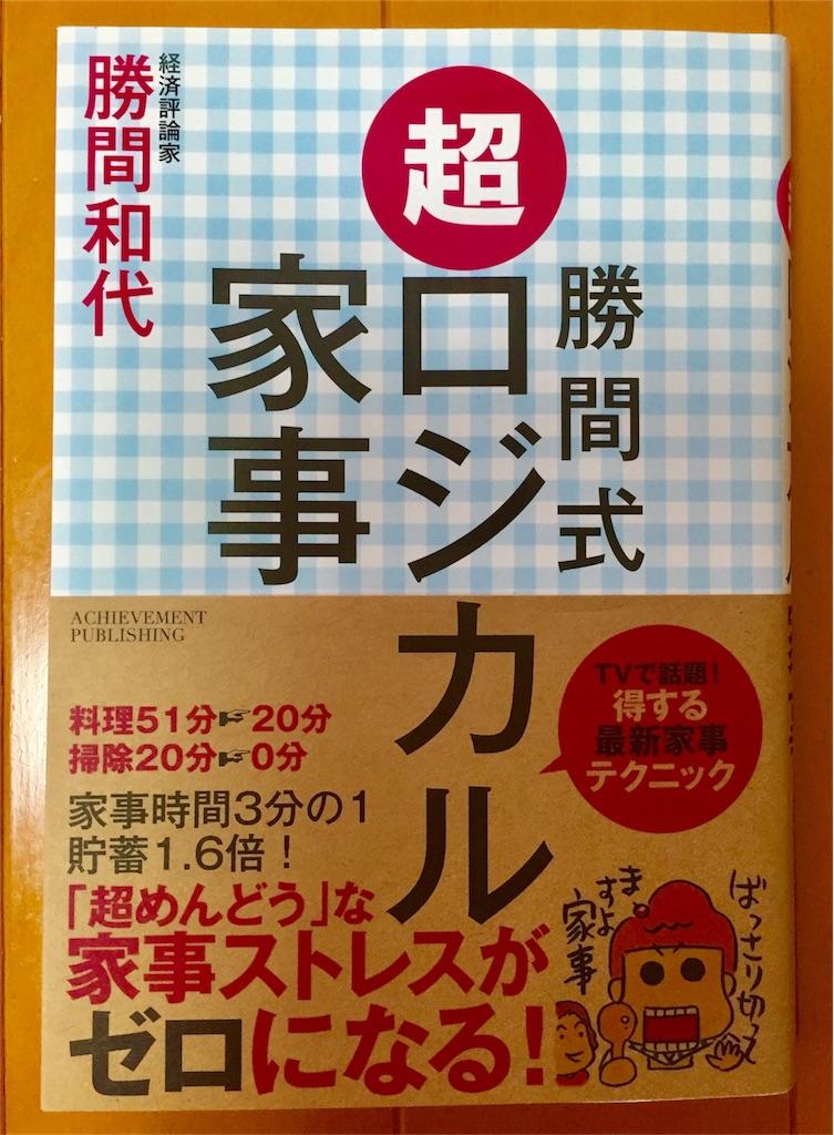 f:id:wakuwakuseikatsu:20170725135259j:image