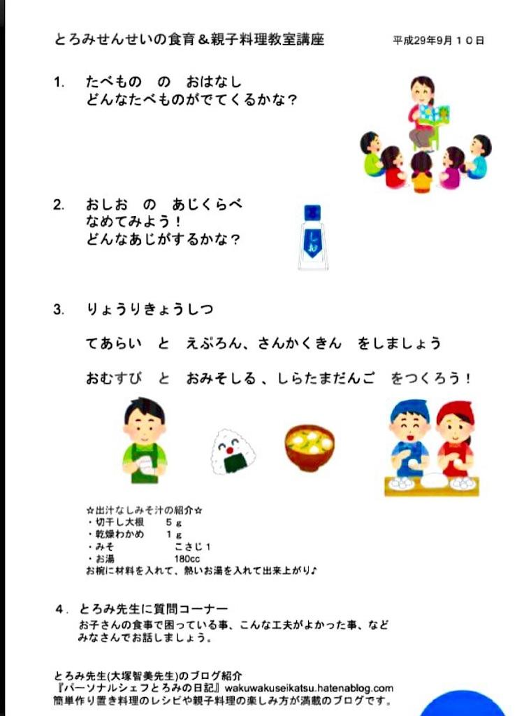 f:id:wakuwakuseikatsu:20170911221255j:plain