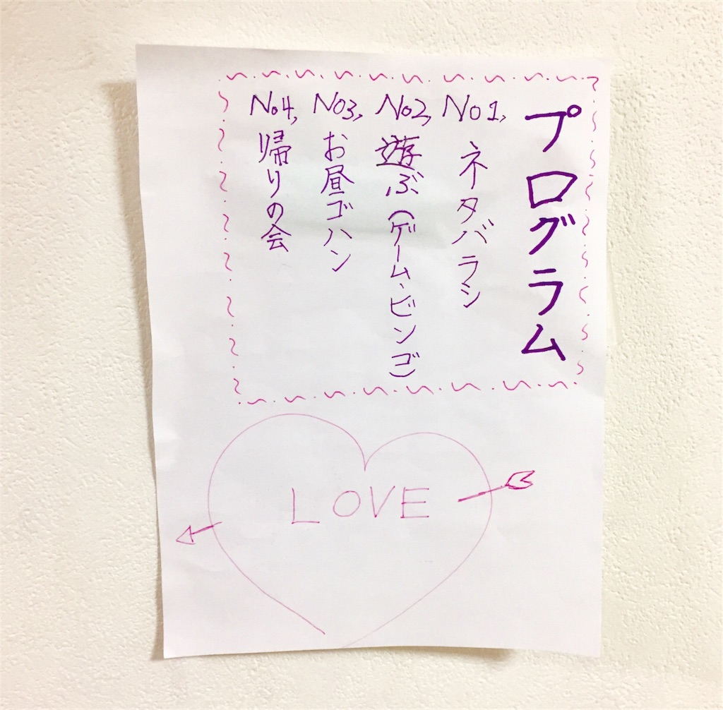 f:id:wakuwakuseikatsu:20171014203015j:image