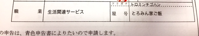 f:id:wakuwakuseikatsu:20171215145815j:plain
