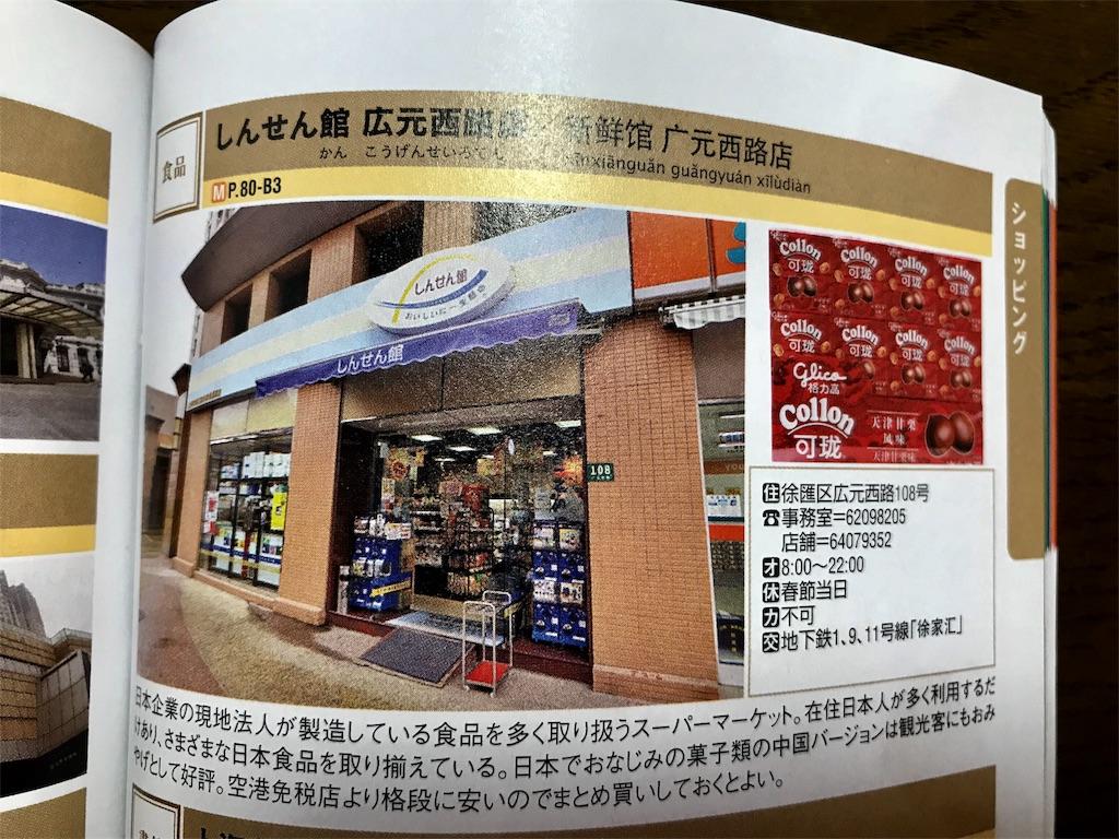 f:id:wakuwakuseikatsu:20181004120756j:image