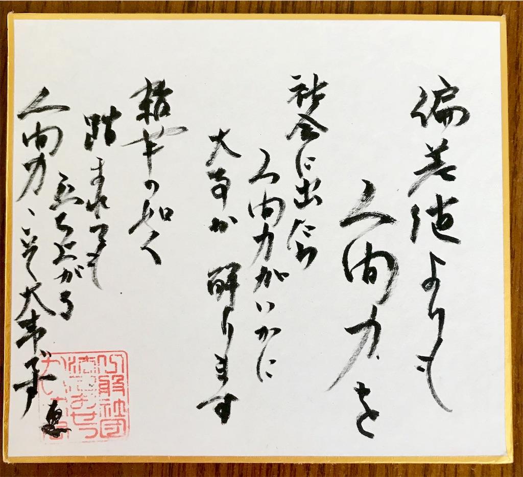 f:id:wakuwakuseikatsu:20181107111834j:image