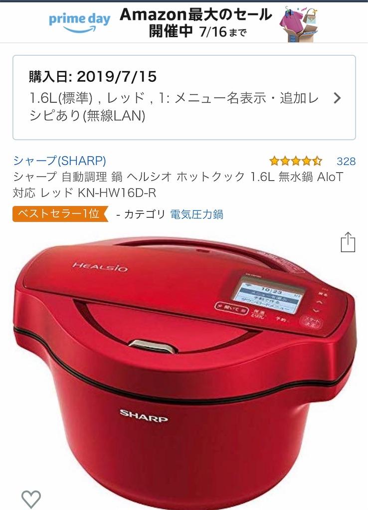 f:id:wakuwakuseikatsu:20190715214710j:image