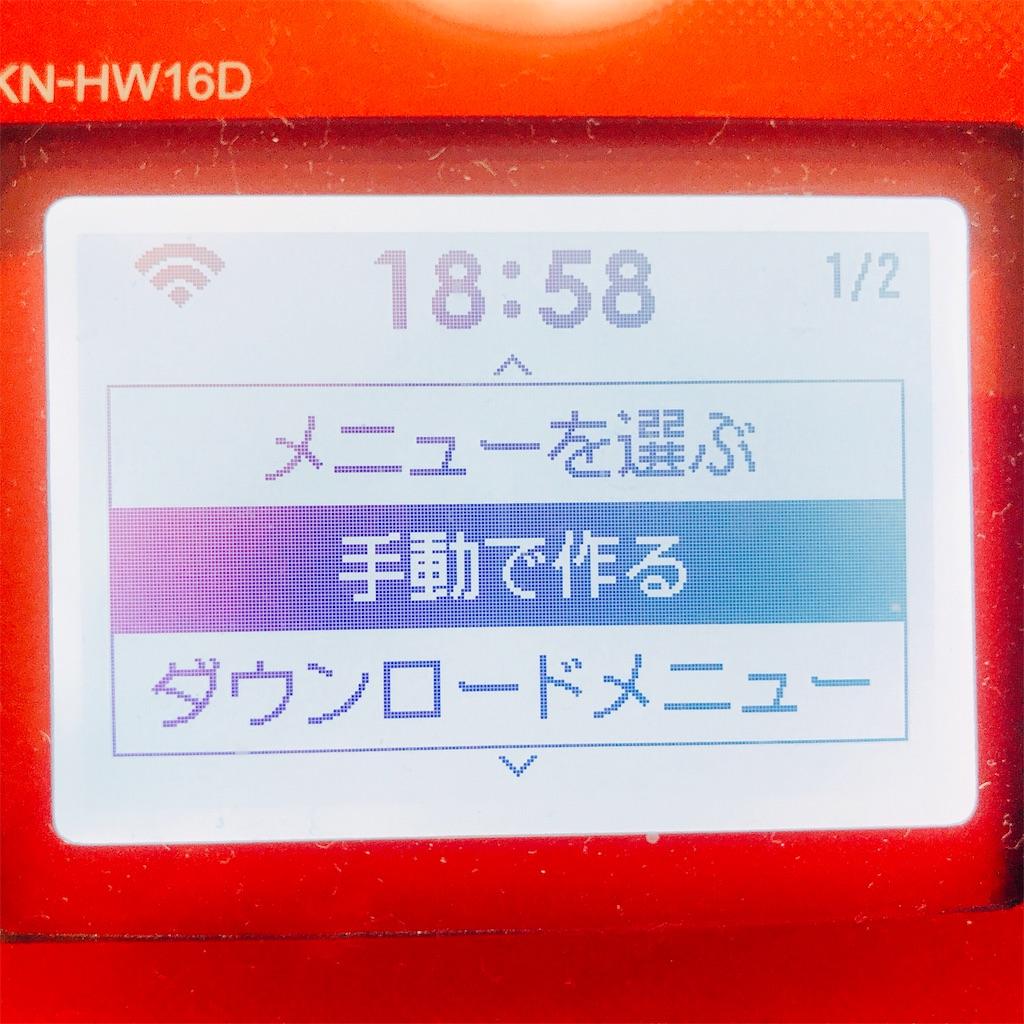f:id:wakuwakuseikatsu:20190730205712j:image