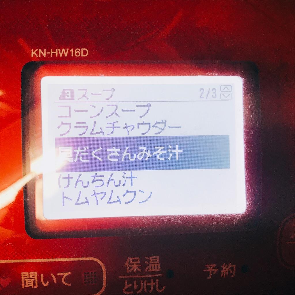 f:id:wakuwakuseikatsu:20190927220704j:image