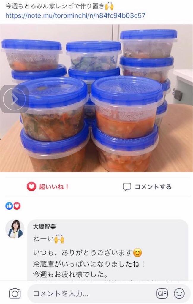 f:id:wakuwakuseikatsu:20190930060349j:image