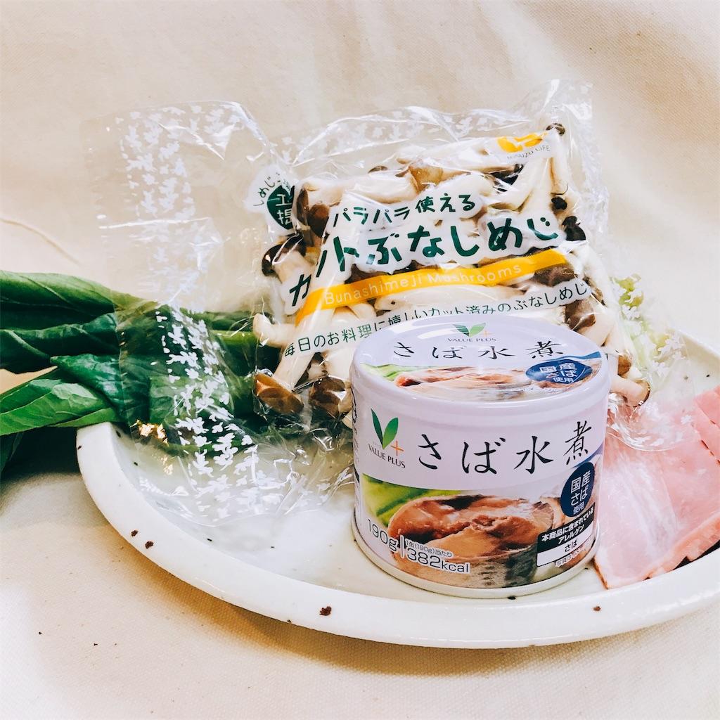 f:id:wakuwakuseikatsu:20191007220648j:image