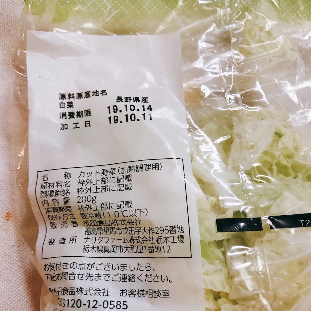 f:id:wakuwakuseikatsu:20191014221011j:image