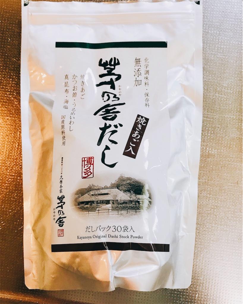 f:id:wakuwakuseikatsu:20191021220729j:image