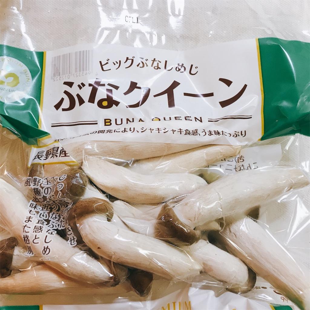 f:id:wakuwakuseikatsu:20191023215414j:image