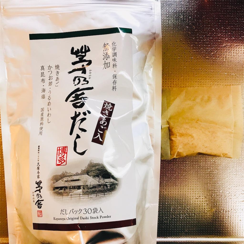f:id:wakuwakuseikatsu:20191223225221j:image