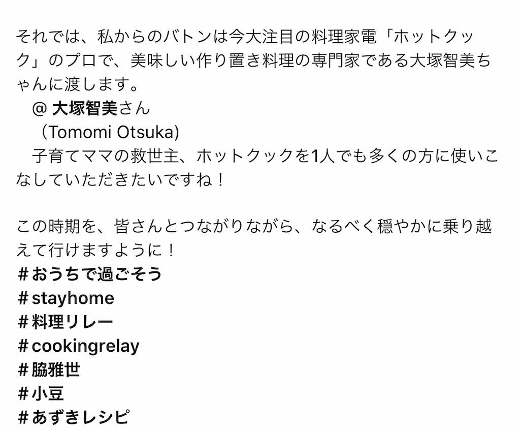 f:id:wakuwakuseikatsu:20200425213105j:image
