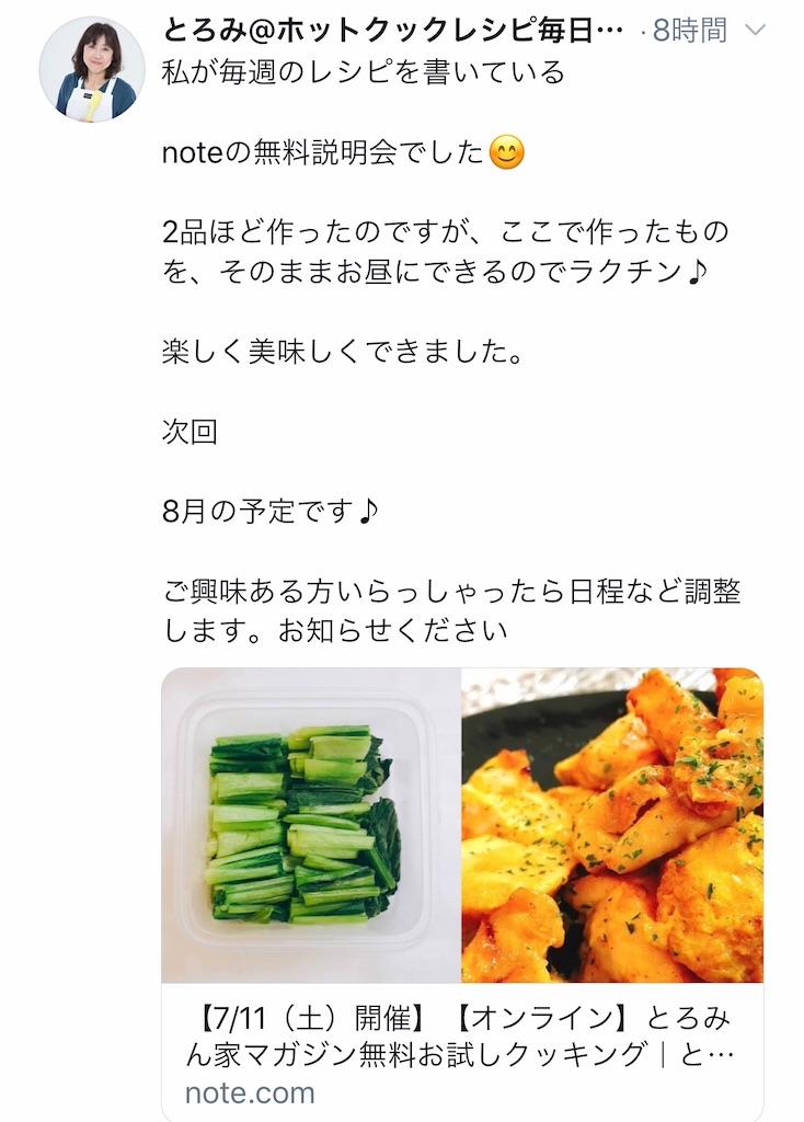 f:id:wakuwakuseikatsu:20200712155242j:image