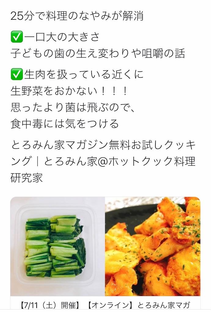 f:id:wakuwakuseikatsu:20200712155254j:image