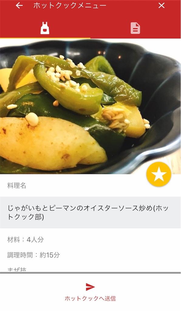 f:id:wakuwakuseikatsu:20200822162947j:image