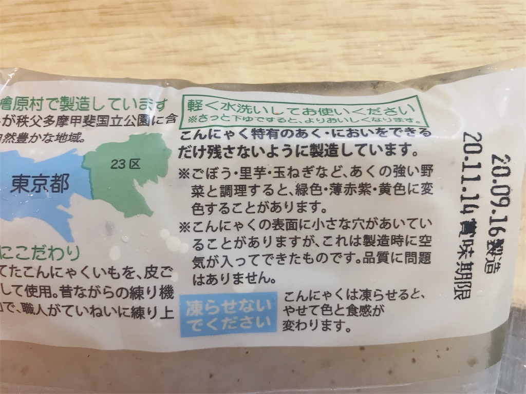 f:id:wakuwakuseikatsu:20200928220106j:image