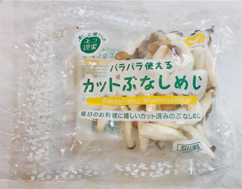 f:id:wakuwakuseikatsu:20201006214503j:image