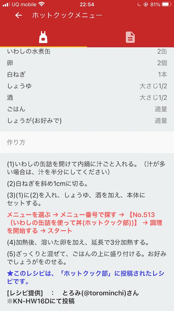 f:id:wakuwakuseikatsu:20201006215002p:image