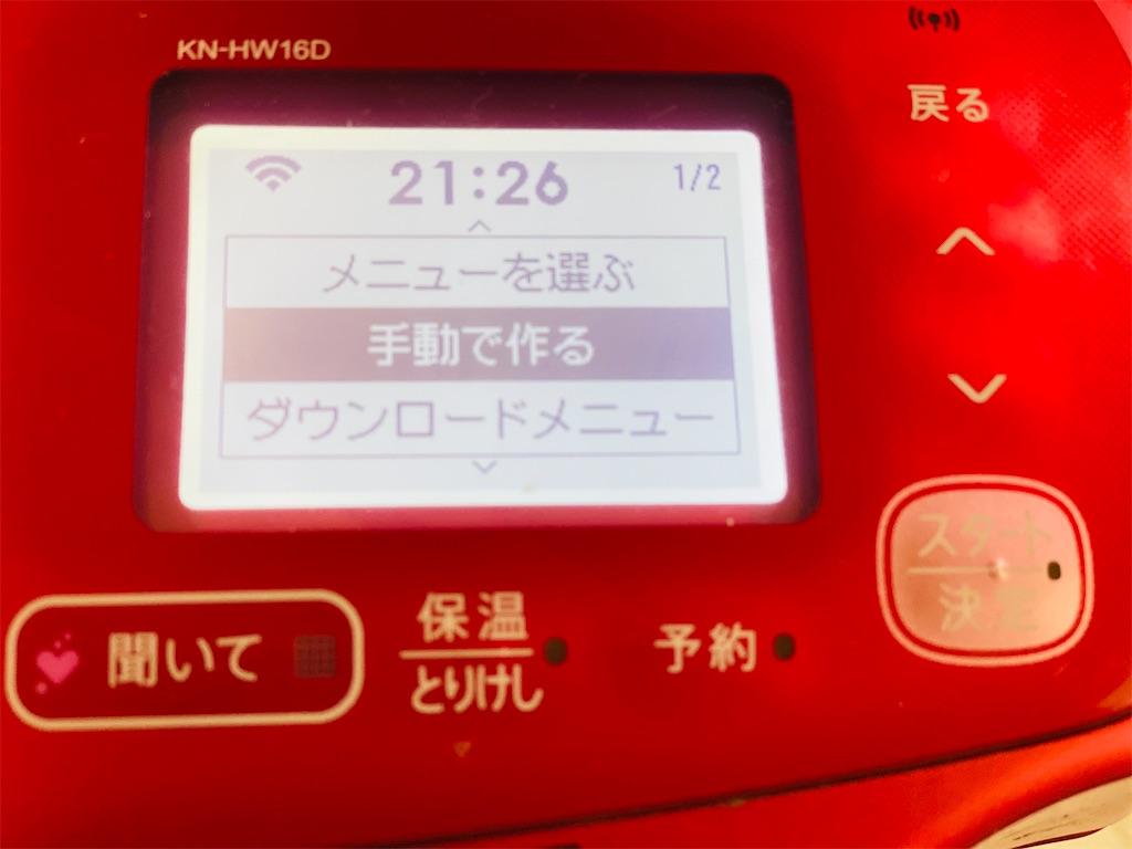 f:id:wakuwakuseikatsu:20210520135710j:image