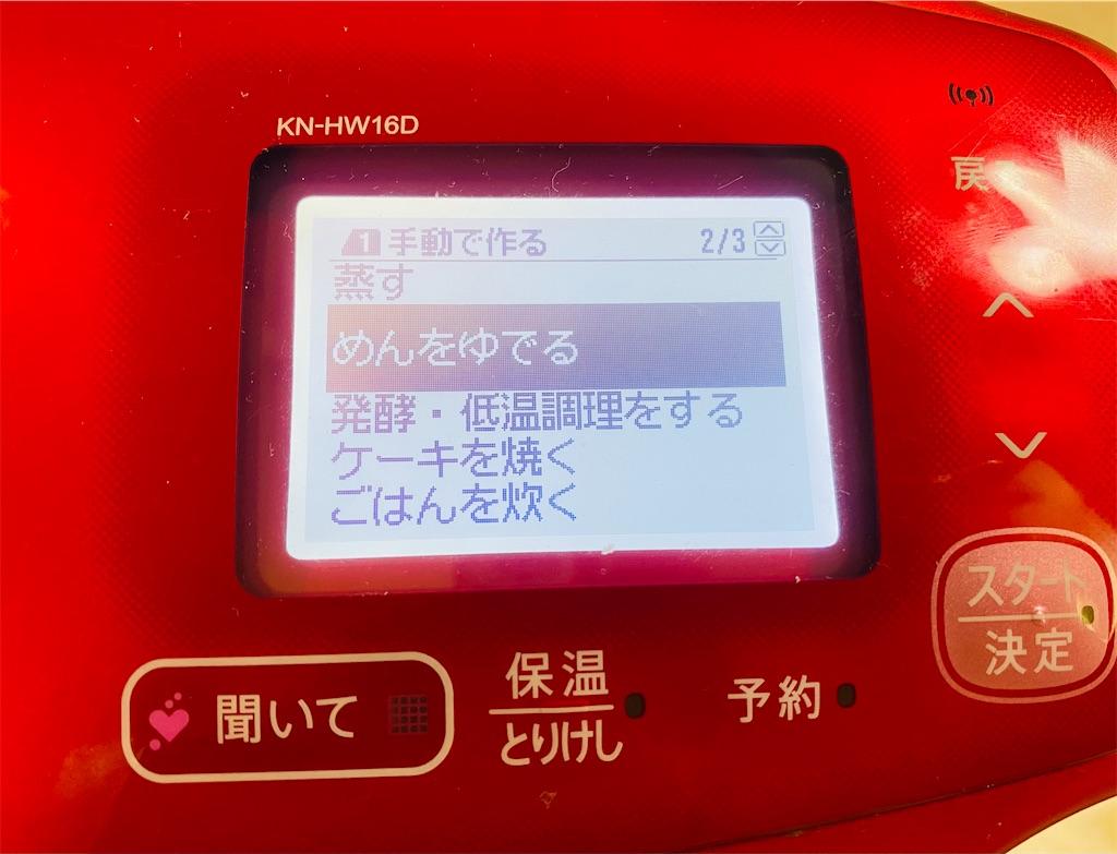 f:id:wakuwakuseikatsu:20210520135725j:image