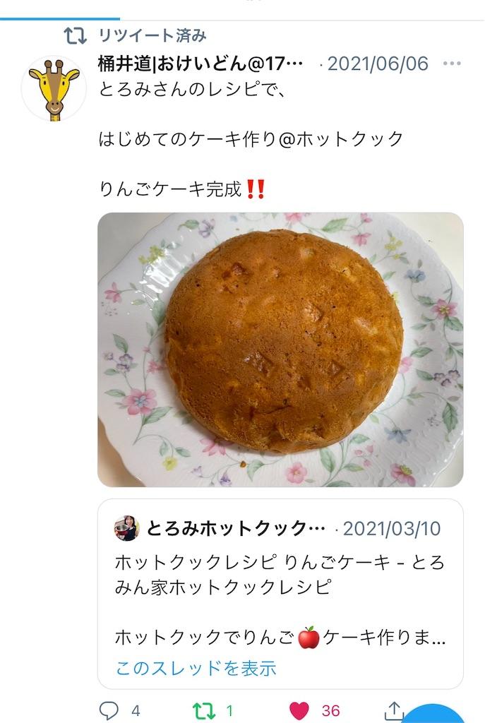 f:id:wakuwakuseikatsu:20210613151525j:image