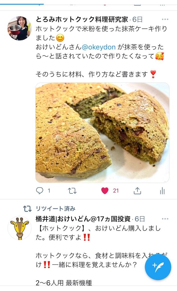 f:id:wakuwakuseikatsu:20210613151834j:image