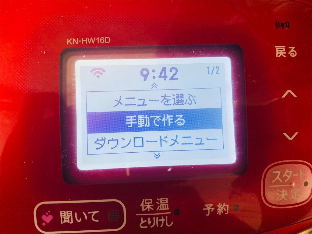 f:id:wakuwakuseikatsu:20210621093812j:image