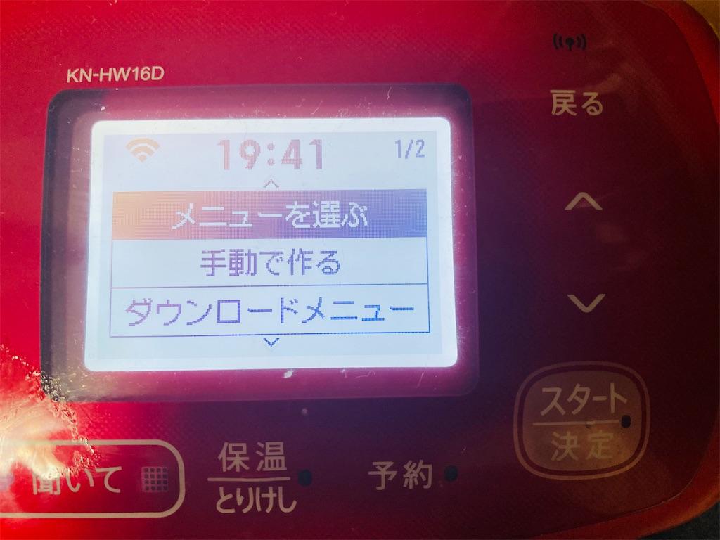 f:id:wakuwakuseikatsu:20210703143850j:image