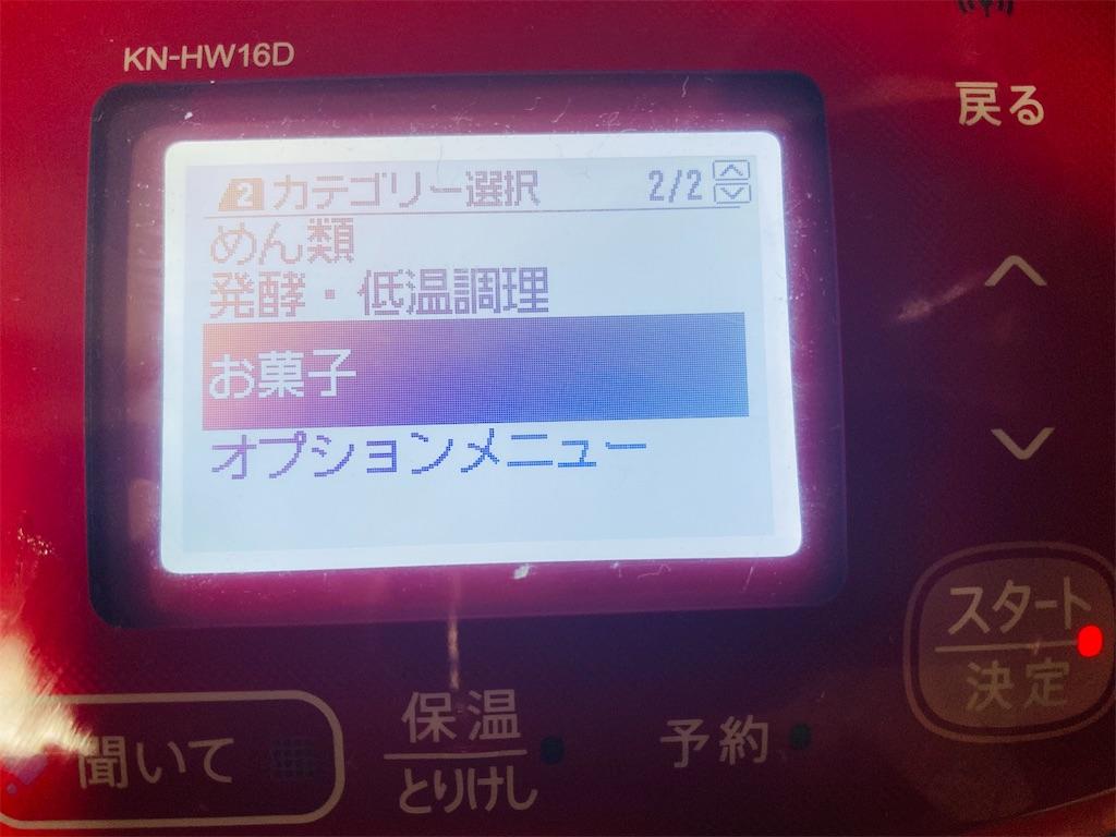 f:id:wakuwakuseikatsu:20210703143917j:image