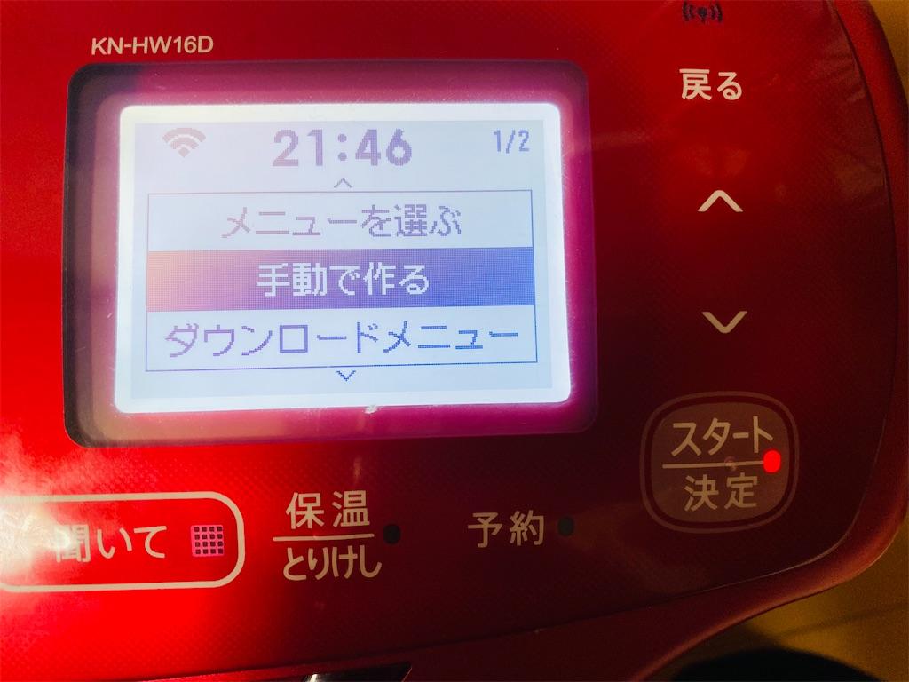 f:id:wakuwakuseikatsu:20210706151510j:image