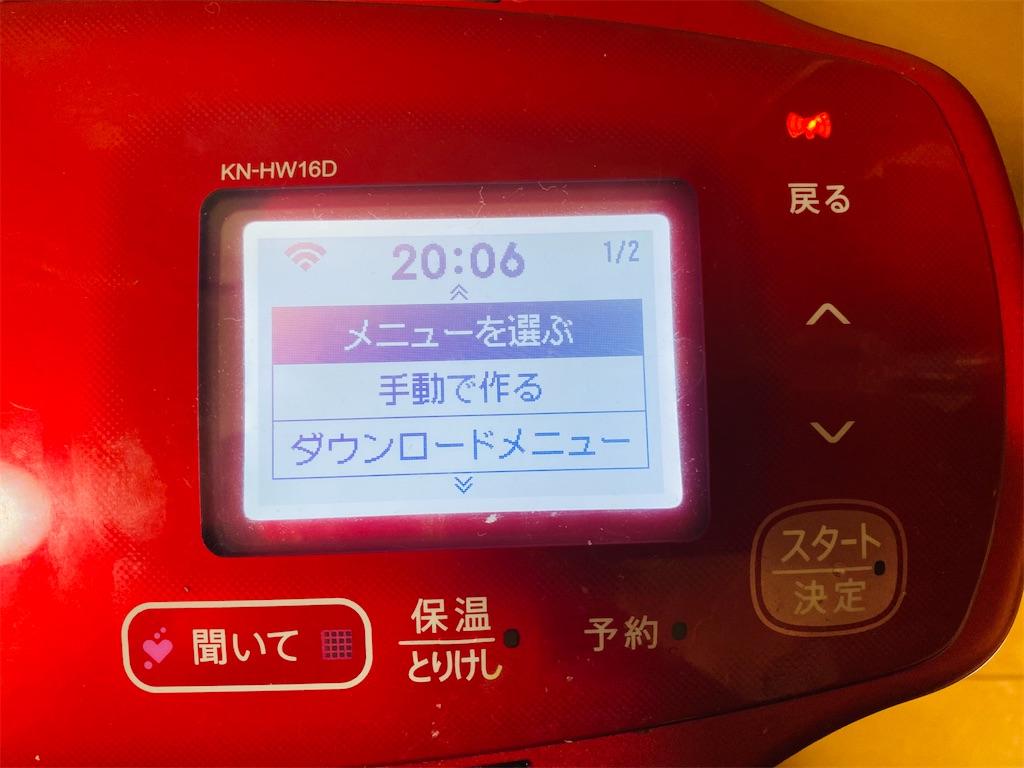 f:id:wakuwakuseikatsu:20210812142642j:image