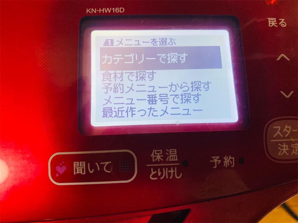 f:id:wakuwakuseikatsu:20210913193209j:image