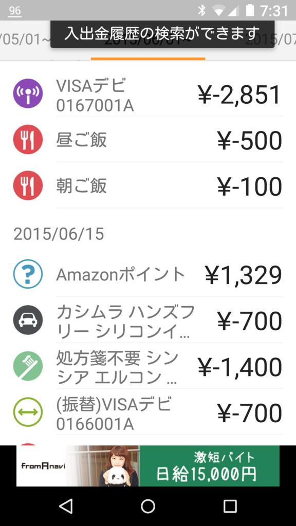 f:id:wakuwakusetuyaku:20150711073211p:plain