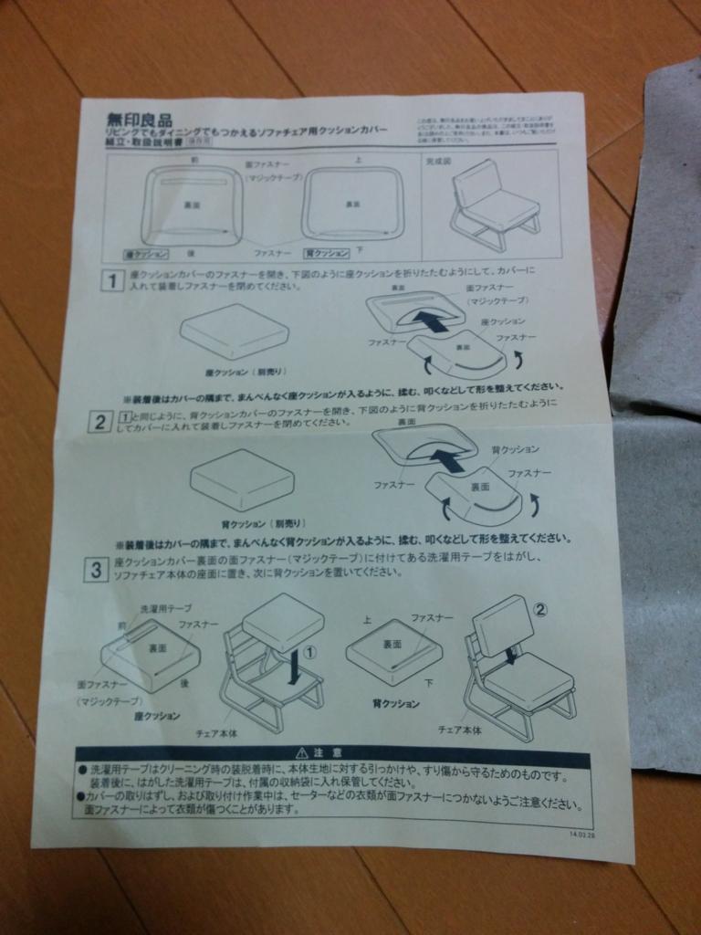 f:id:wakuwakusetuyaku:20151123093439j:plain